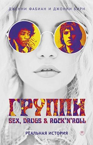 Фабиан Дж., Бирн Дж. - Группи: Sex, drugs & rock'n'roll по-настоящему. Фабиан Дж., Бирн Дж. обложка книги