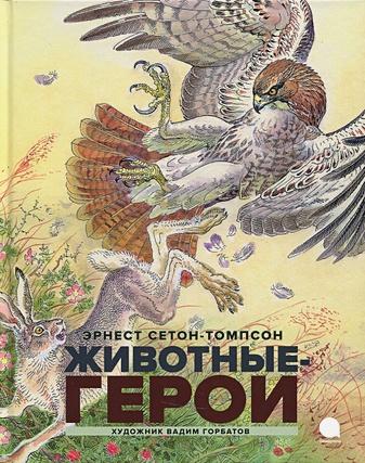 Сетон-Томпсон Э. - Животные-герои обложка книги
