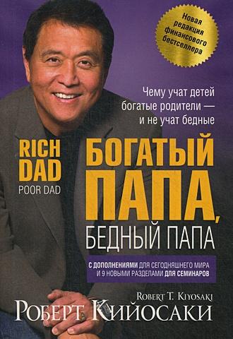 Кийосаки Р. - Богатый папа, бедный папа обложка книги