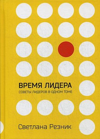 Резник С. - Время лидера обложка книги