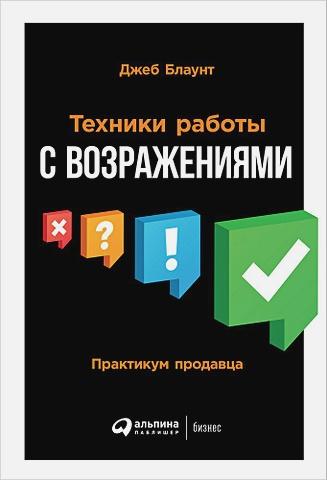 Блаунт Д. - Техники работы с возражениями: Практикум продавца обложка книги