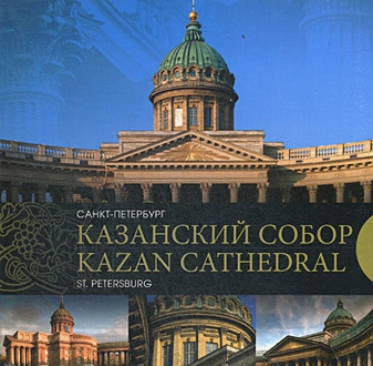 Носкова Е. - Казанский собор. Санкт-Петербург. Kazan Cathedral. Saint-Petersburg обложка книги