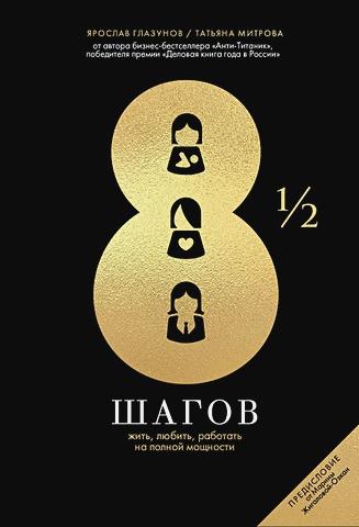 Глазунов Я.,Митрова Т. - 8 1/2 шагов : Жить, любить, работать на полной мощности обложка книги