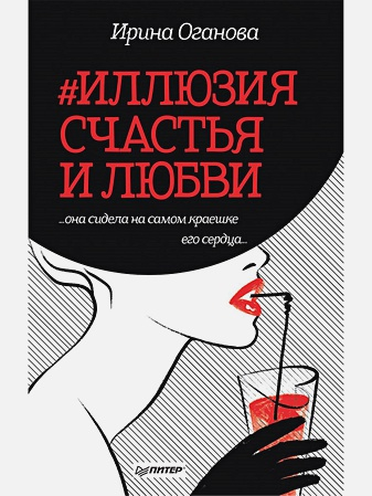 """Оганова И Б - #Иллюзия счастья и любви """"она сидела на самом краешке его сердца..."""" обложка книги"""