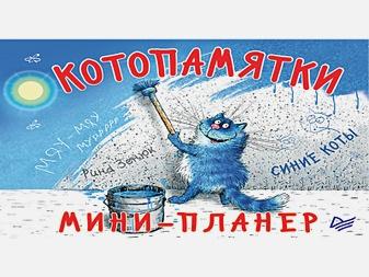Зенюк И В - Мини-планер «Котопамятки. Синие коты», 64 страницы обложка книги