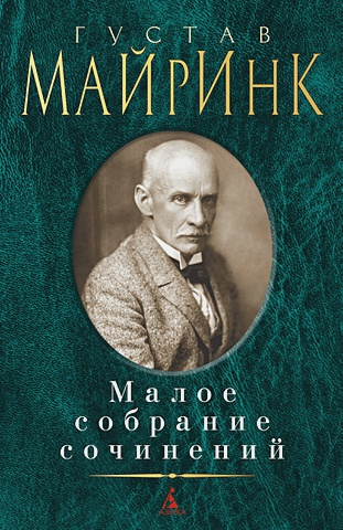 Майринк Г. - Малое собрание сочинений обложка книги