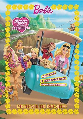 Барби Мечтать не вредно Веселые истории.