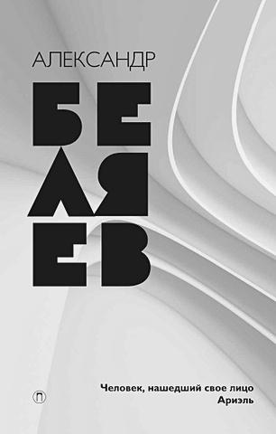 Беляев А.Р. - Собрание сочинений. В 8 т. Т. 7: Человек, нашедший свое лицо; Ариэль. Беляев А.Р. обложка книги