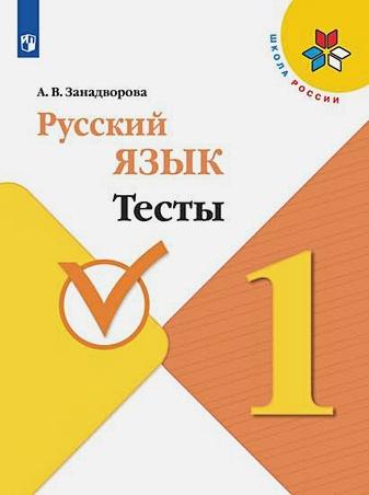 Занадворова  А. В. - Занадворова. Русский язык. Тесты. 1 класс / ШкР обложка книги