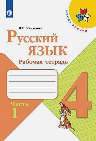Канакина В. П. - Канакина. Русский язык. Рабочая тетрадь. 4 класс. В 2-х ч.  Ч. 1 /ШкР обложка книги