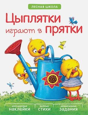 Вилюнова В. А., Магай Н. А. - Лесная школа. Цыплятки играют в прятки обложка книги