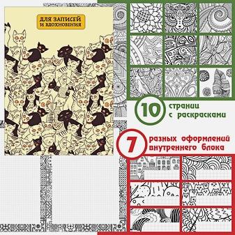 Paper Art. Море кошек (A4, 80л. Творческий-диз. блок)