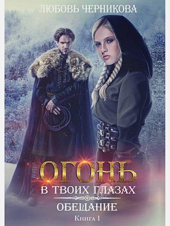 Черникова Л. - Обещание обложка книги