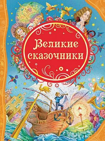 Андерсен Х.-К., Гримм В. и Я. - Великие сказочники  (ВЛС) обложка книги