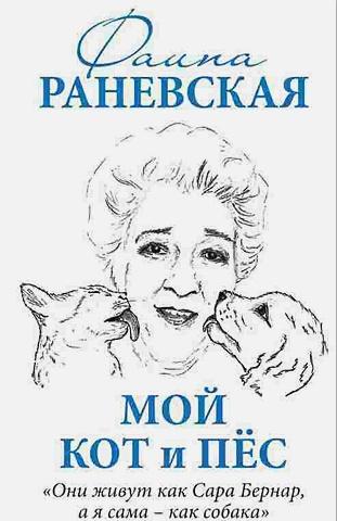 Фаина Раневская - Мой кот и пес. «Они живут как Сара Бернар, а я сама – как собака» обложка книги