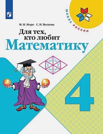 Моро М. И., Волкова С. И. - Моро. Для тех, кто любит математику. 4 класс /ШкР обложка книги