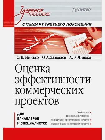 Минько Э В - Оценка эффективности коммерческих проектов: Учебное пособие. Стандарт третьего поколения обложка книги