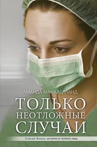 Аманда Макклелланд - Только неотложные случаи обложка книги