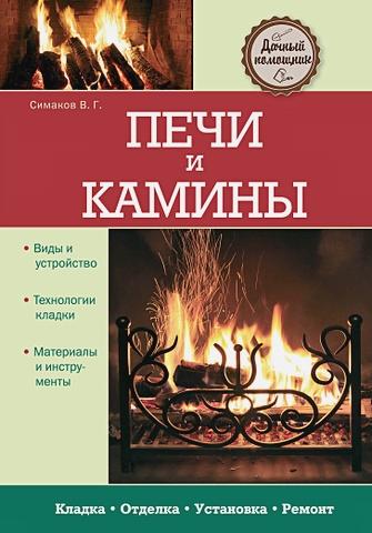 Владимир Симаков - Печи и камины обложка книги
