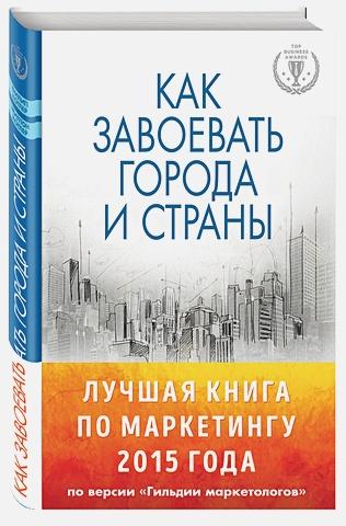 """Котлер Ф. - Как завоевать города и страны. Лучшая книга по маркетингу 2015 года по версии """"Гильдии маркетологов"""" обложка книги"""