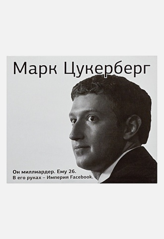 Бим Дж. - Марк Цукерберг (на CD диске) обложка книги
