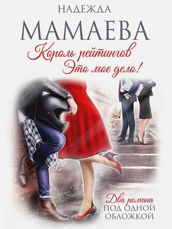 Мамаева Н. - Король рейтингов обложка книги