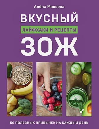 Макеева Алёна - Вкусный ЗОЖ. 50 полезных привычек на каждый день. Лайфхаки и рецепты (с автографом) обложка книги