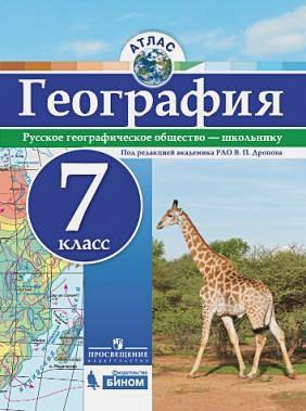 Дронов В. П. - Атлас. География. 7 кл./под ред. Дронова / РГО обложка книги