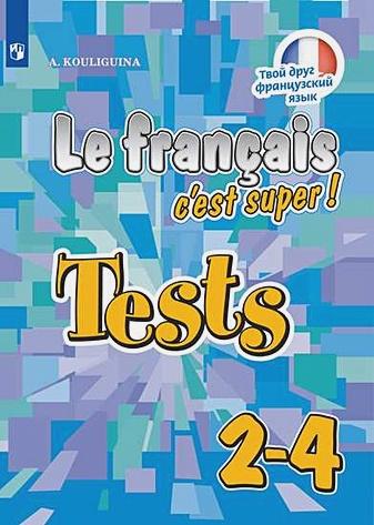 Кулигина А. С. - Кулигина. Французский язык. Тестовые и контрольные задания. 2-4 классы обложка книги