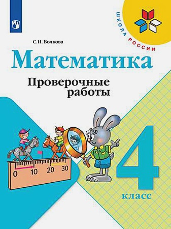 Волкова С.И. - Волкова. Математика. Проверочные работы.  4 класс /ШкР обложка книги