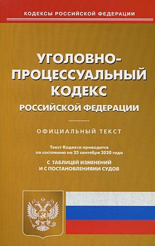 УПК РФ (по сост. на 25.09.2020 г.)