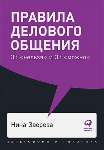 """Зверева Н. - Правила делового общения: 33 """"нельзя"""" и 33 """"можно"""" + Покет, 2019 обложка книги"""