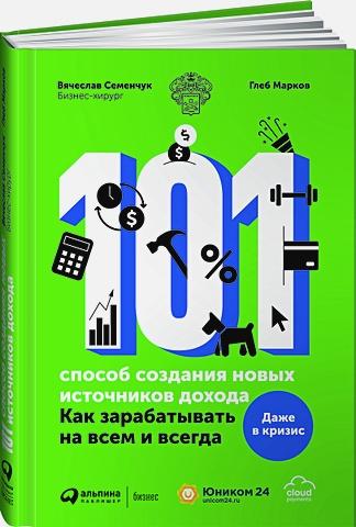 Семенчук В.,Марков Г. - 101 способ создания новых источников дохода : Как зарабатывать на всем и всегда обложка книги