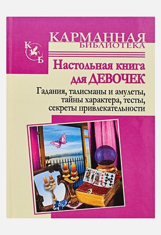 Истомина Н. - Настольная книга для девочек. Гадания, талисманы и амулеты, тайны характера, обложка книги