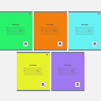 Тетрадь в линейку «Однотонная серия», А5, 18 листов