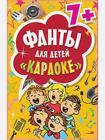 "Фанты для детей ""Караоке"" 7+"