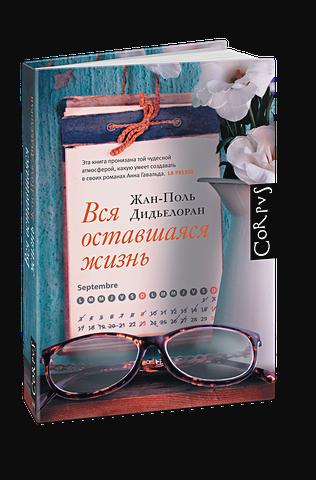 Жан-Поль Дидьелоран - Вся оставшаяся жизнь обложка книги