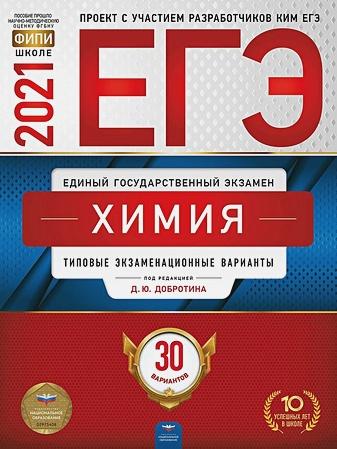 Д.Ю. Добротин - ЕГЭ-2021. Химия: типовые экзаменационные варианты: 30 вариантов обложка книги