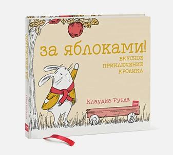 Клаудиа Руэда - За яблоками! Вкусное приключение кролика обложка книги