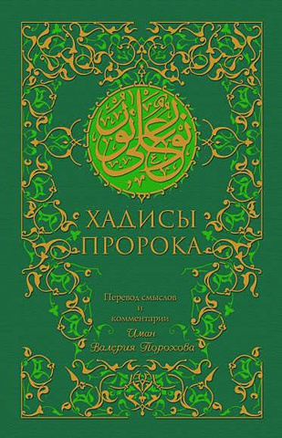 Хадисы Пророка (зеленая). 5-е изд