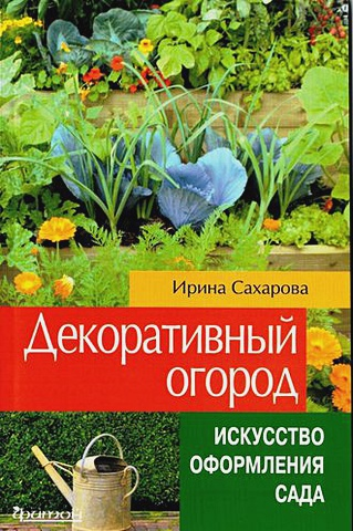Сахарова И.А. - Декоративный огород обложка книги