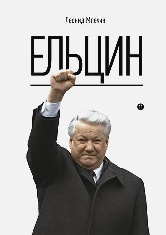 Млечин Л.М. - Ельцин. Млечин Л.М. обложка книги