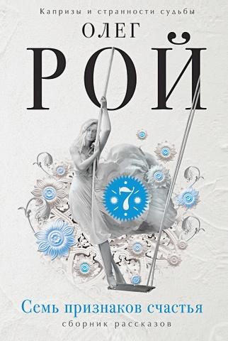 Рой Олег - Семь признаков счастья (с автографом) обложка книги