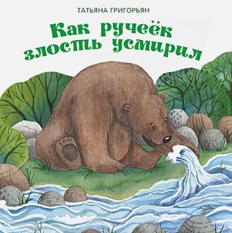 Григорьян - Терапевтические сказки. Как ручеек злость усмирил обложка книги