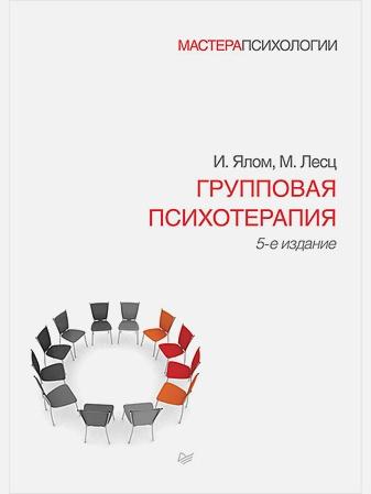Ялом И - Групповая психотерапия. 5-е изд. обложка книги