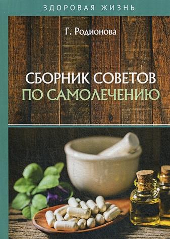 Родионова Г. - Сборник советов по самолечению обложка книги