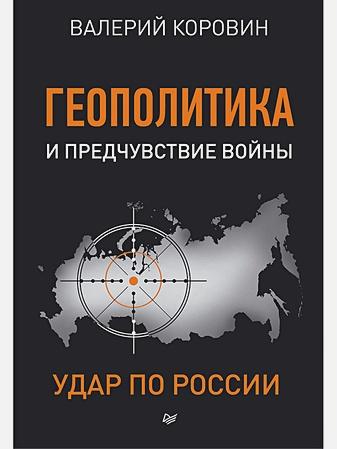 Коровин В М - Геополитика и предчувствие войны. Удар по России обложка книги