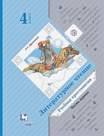 Ефросинина Л.А. - Литературное чтение. 4класс. Учебная хрестоматия. Часть 1. обложка книги