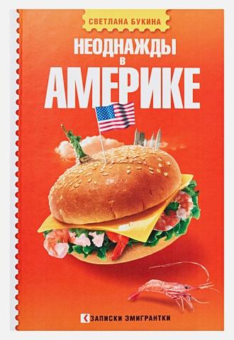 Букина С. - Неоднажды в Америке обложка книги