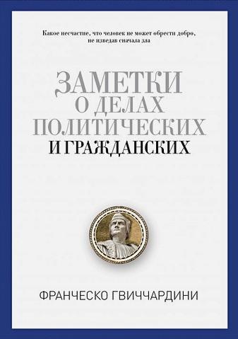 Гвиччардини, Ф. - Заметки о делах политических граждан. Гвиччардини, Ф. обложка книги